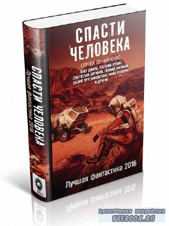 Синицын Андрей (составитель) - Спасти человека. Лучшая фантастика 2016 (сбо ...