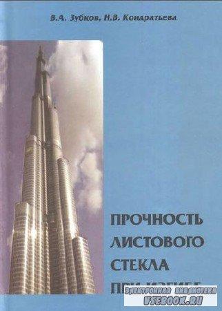 Зубков В.А., Кондратьева Н.В.  - Прочность листового стекла при изгибе