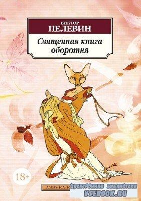 Пелевин Виктор - Священная книга оборотня (Аудиокнига) читает К. Алексеенко