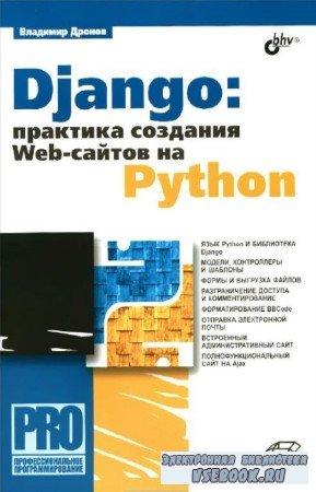 Владимир Дронов - Django: Практика создания Web-сайтов на Python