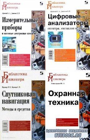 коллектив - Библиотека инженера (СОЛОН-Пресс). Сборник (20 книг)