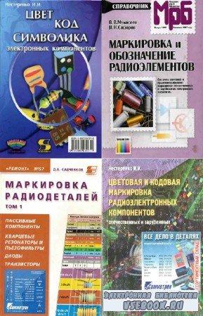 коллектив - Маркировка радиодеталей. Сборник (10 книг)