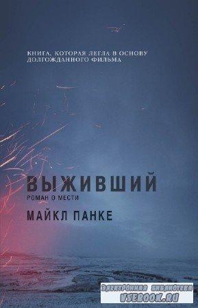 Майкл Панке - Выживший: роман о мести