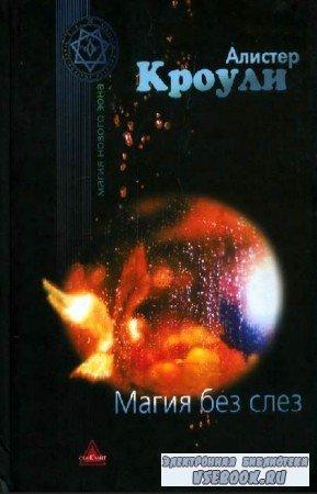 Алистер Кроули - Магия без слез
