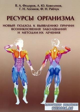 Федоров В. А. и др. - Ресурсы организма