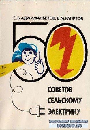 Аджиманбетов С.Б., Рапутов Б.М. - 50 советов сельскому электрику