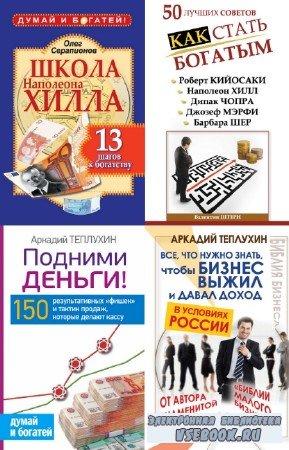 коллектив - Думай и богатей. Сборник (4 книги)
