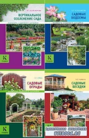 О. Юрина, Е. Колесникова - Элементы садового дизайна. Сборник (5 книг)