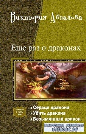 Виктория Абзалова - Еще раз о драконах. Трилогия в одном томе