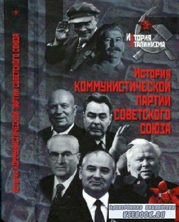 Безбородов А.В. (отв. ред.) - История Коммунистической партии Советского Со ...