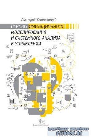 Каталевский Д.Ю. - Основы имитационного моделирования и системного анализа  ...