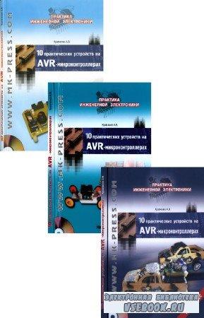 А.В. Кравченко - 10 практических устройств на AVR-микроконтроллерах. Сборник (3 книги и 3CD)