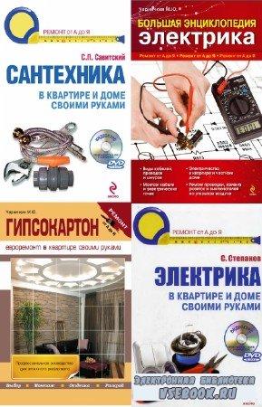 коллектив - Ремонт от А до Я. Сборник (6 книг + СD)