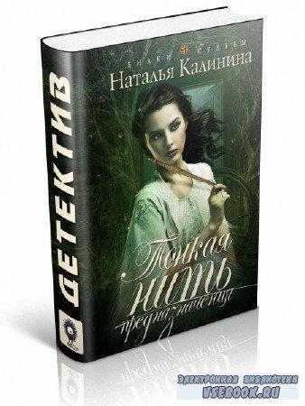 Калинина Наталья - Тонкая нить предназначения