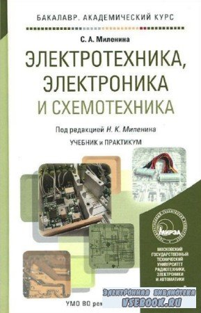 С.А. Миленина - Электротехника, электроника и схемотехника