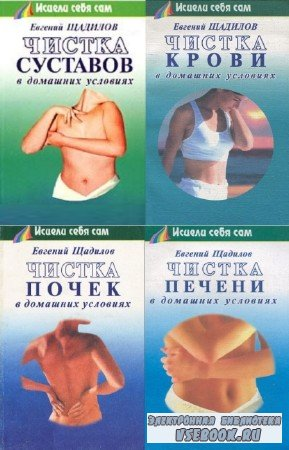 Евгений Щадилов - Чистка организма в домашних условиях. Сборник (6 книг)