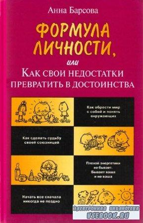 Анна Барсова - Формула личности, или Как свои недостатки превратить в досто ...