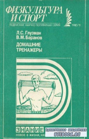 Л.С. Глузман - Домашние тренажеры