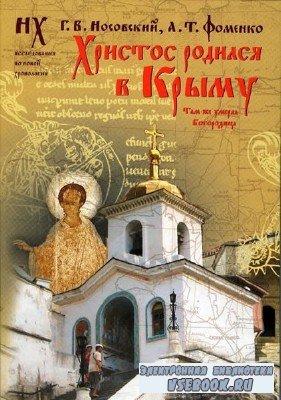 Глеб Носовский, Анатолий Фоменко  - Христос родился в Крыму. Там же умерла  ...