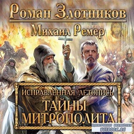 Злотников Роман, Ремер Михаил - Исправленная летопись. Тайны митрополита  (Аудиокнига)