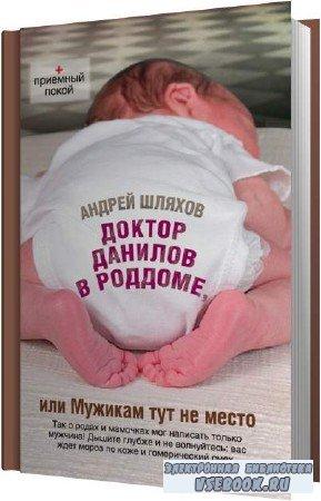 Андрей Шляхов. Доктор Данилов в роддоме, или Мужикам тут не место (Аудиокнига)