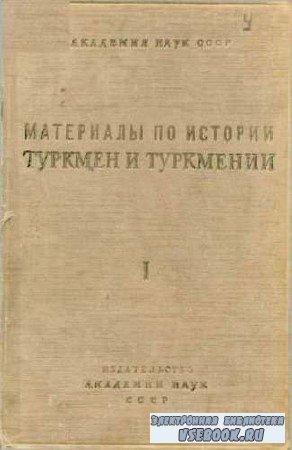 Волин С.Л., Ромаскевич А.А. и др. (ред.) - Материалы по истории туркмен и Т ...