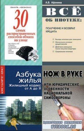 коллектив - Полезные советы для вас. Сборник (94 книги)