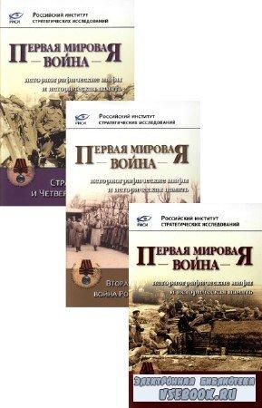 О. Петровская - Первая мировая война. В 3-х томах