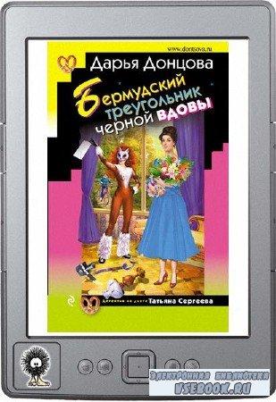 Донцова Дарья - Бермудский треугольник черной вдовы