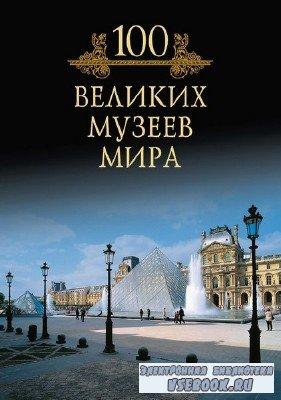 Ионина Надежда - 100 великих музеев мира (Аудиокнига)