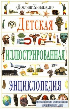 Е. Мирская - Детская иллюстрированная энциклопедия