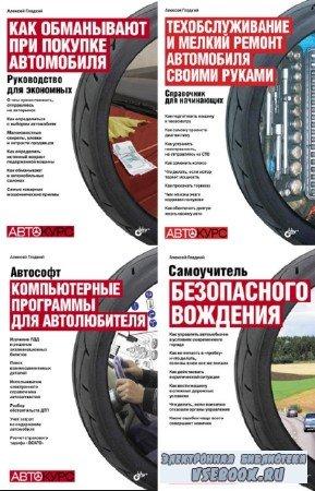 Алексей Гладкий - Автокурс. Сборник (6 книг)
