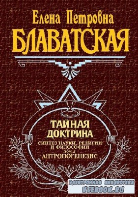 Блаватская Елена - Антропогенез (Аудиокнига)