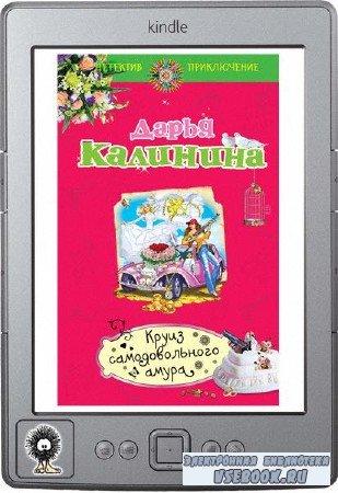 Калинина Дарья - Круиз самодовольного амура