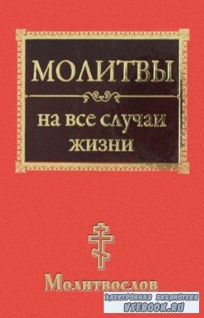 Т. Ситникова - Молитвы на все случаи жизни