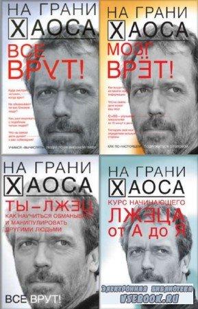 Светлана Кузина - На грани Хаоса. Сборник (6 книг)