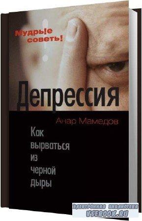 Анар Мамедов. Депрессия. Как выбраться из черной дыры (Аудиокнига)