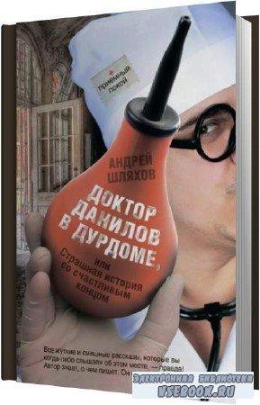 Андрей Шляхов. Доктор Данилов в дурдоме, или Страшная история со счастливым ...