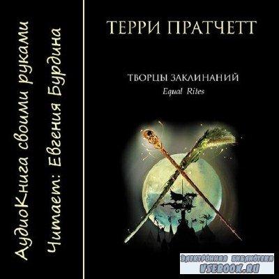 Пратчетт Терри - Творцы заклинаний (Аудиокнига) читает Бурдина Евгения