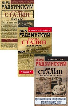 Эдвард Радзинский - Апокалипсис от Кобы. Сборник (3 книги)
