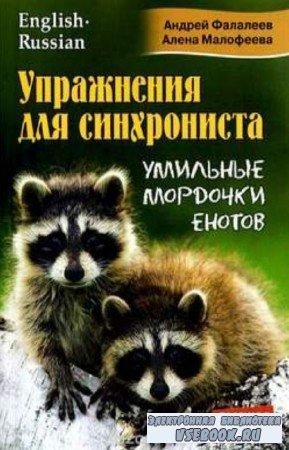 А. Фалалеев, А. Малофеева - Упражнения для синхрониста. Умильные мордочки енотов