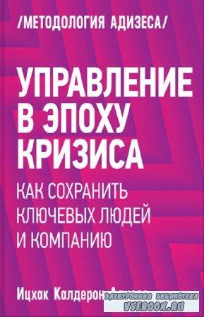 Ицхак Адизес - Управление в эпоху кризиса