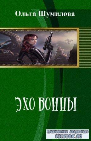 Ольга Шумилова - Эхо войны