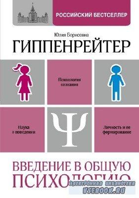 Гиппенрейтер Юлия - Введение в общую психологию (Аудиокнига)
