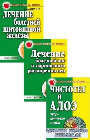 Е. Сбитнева, Г. Гальперина - Простые советы для здоровья. Сборник (3 книги)