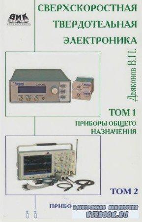 В.П.  Дьяконов - Сверхскоростная твердотельная электроника. В 2-х томах