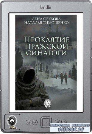 Обухова Лена, Тимошенко Наталья - Проклятие пражской синагоги
