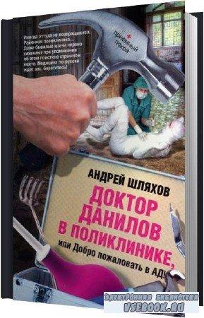 Андрей Шляхов. Доктор Данилов в поликлинике, или Добро пожаловать в ад (Аудиокнига)