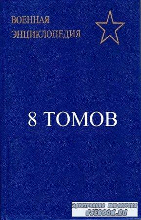 И.Н. Родионов - Военная энциклопедия. В 8 томах