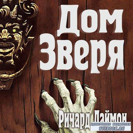 Лаймон Ричард - Дом Зверя  (Аудиокнига)